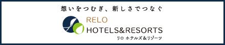 リロホテルズ&リゾーツ